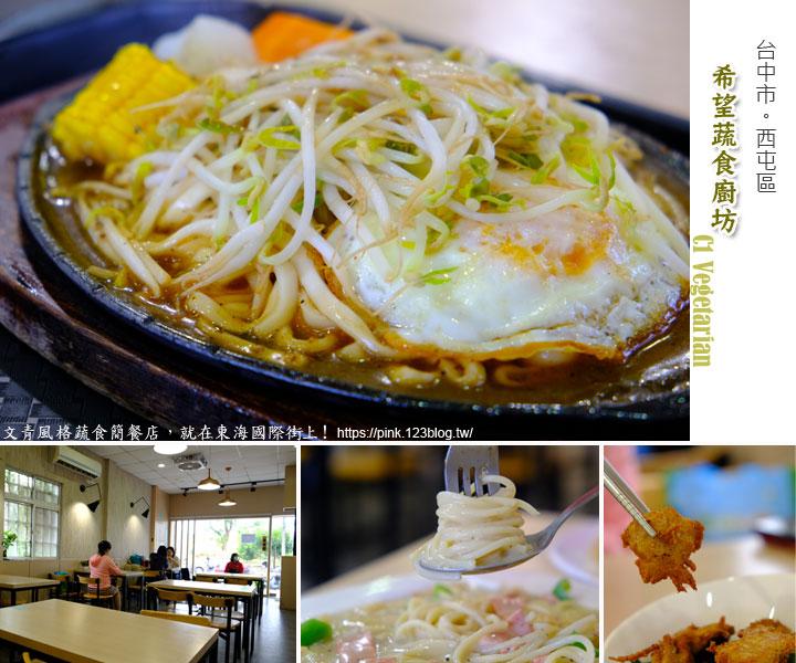 希望蔬食廚坊-1.jpg