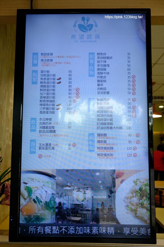 希望蔬食廚坊-DSCF3230.jpg