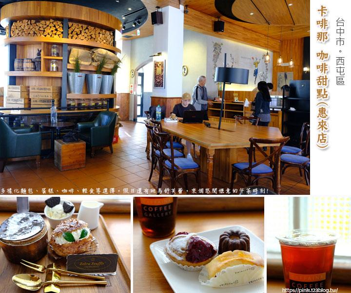 卡啡那法式甜點(惠來店)-1.jpg