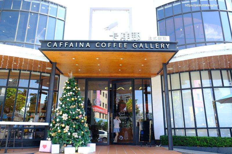 卡啡那法式甜點(惠來店)-DSCF4161.jpg