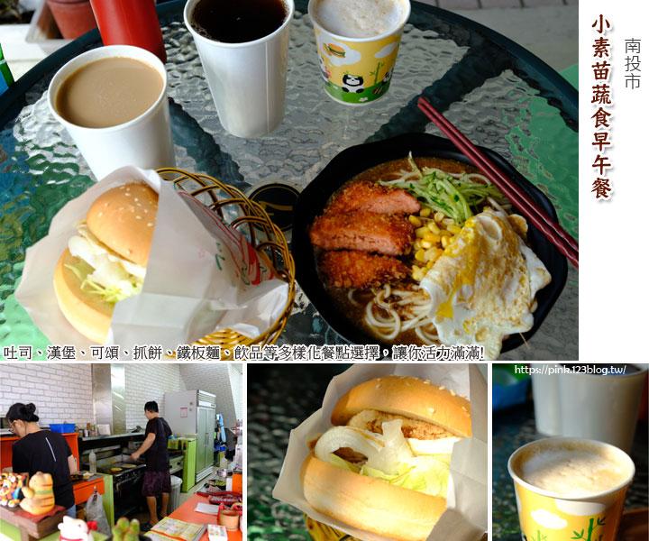 小素苗蔬食早午餐-1.jpg