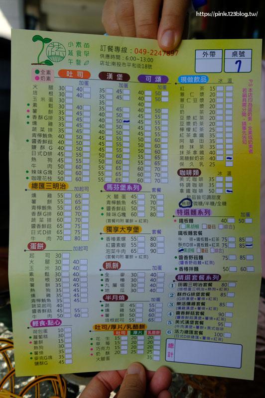 小素苗蔬食早午餐-DSCF4596.jpg