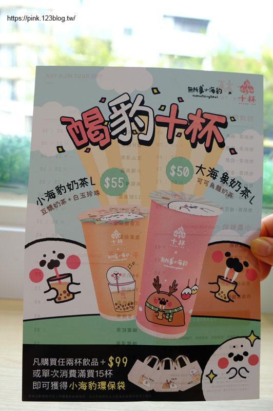 十杯極致手作茶飲-DSCF5544.jpg