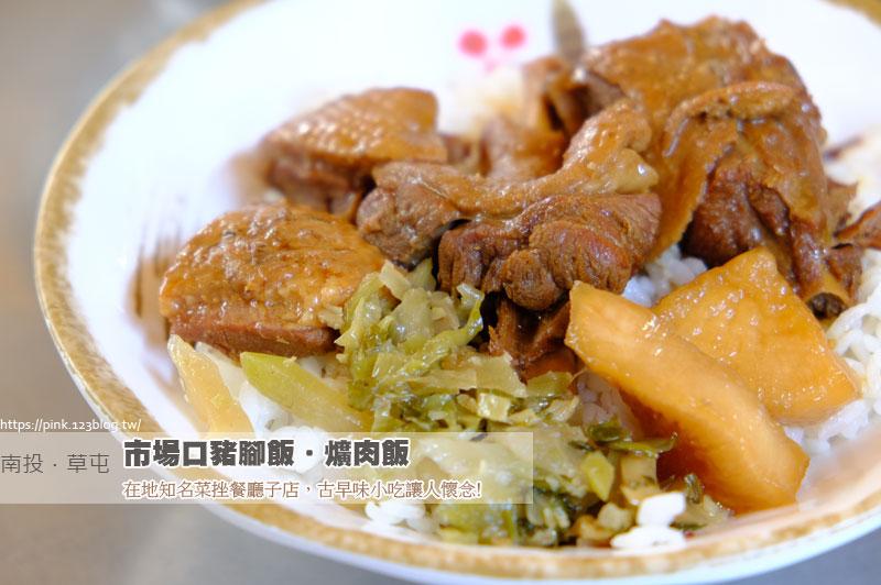 市場口豬腳飯.爌肉飯-1.jpg