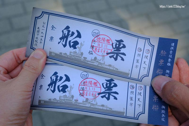安平定情碼頭-德陽艦園區-DSCF8776.jpg