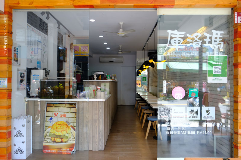 庫洛瑪-手工冰品、酵母鬆餅-DSCF9807.jpg