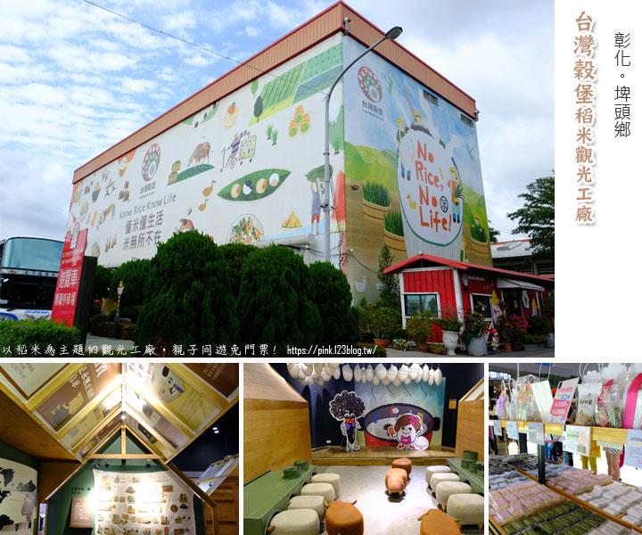 台灣穀堡稻米觀光工廠-1.jpg