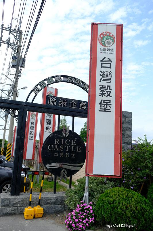 台灣穀堡稻米觀光工廠-DSCF1186.jpg