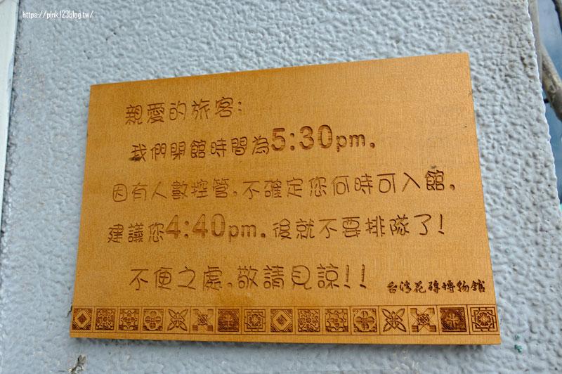 台灣花磚博物館-DSCF0777.jpg