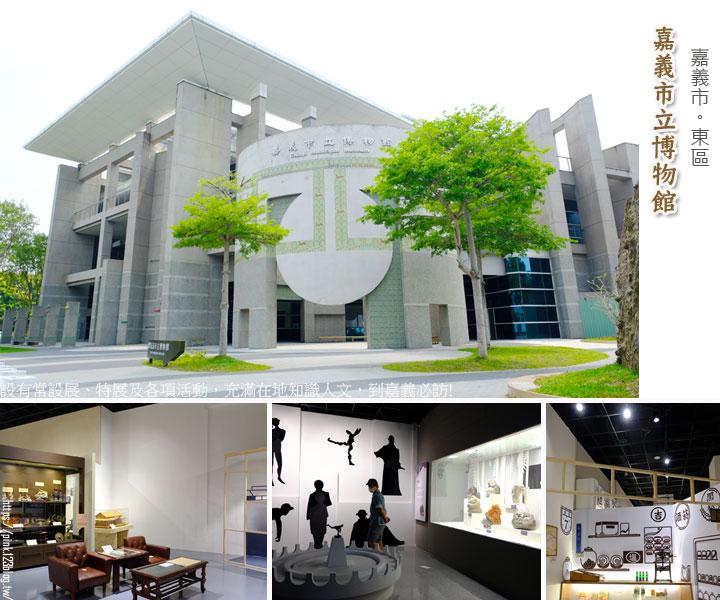 嘉義市立博物館-1.jpg