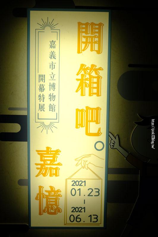 嘉義市立博物館-DSCF0620.jpg