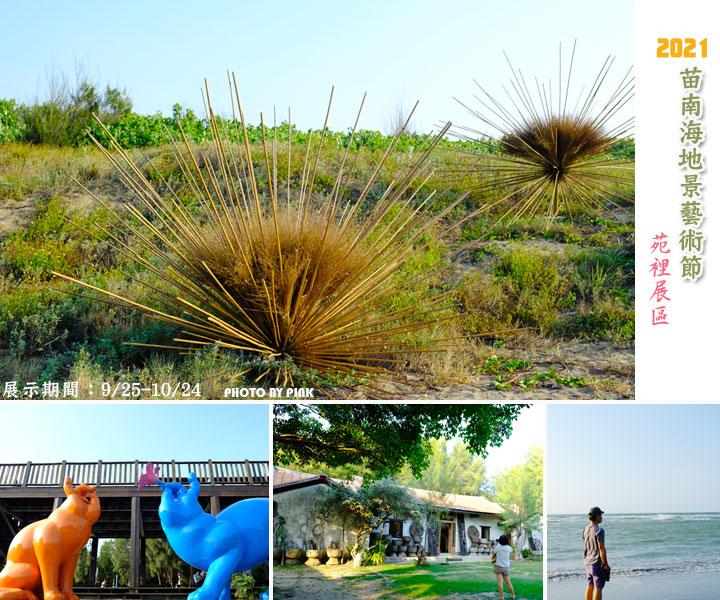 2021苗南海地景藝術節-1.jpg