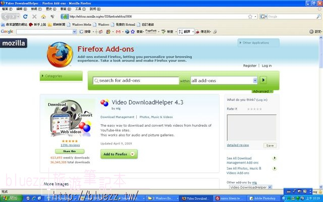 downloadhelper-firefox-影音下載外掛
