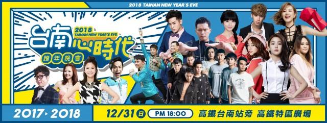 00-2018台南跨年.jpg