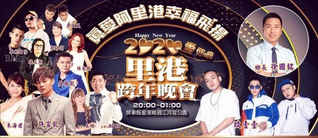 2020真愛阿里港幸福飛揚跨年晚會.jpg