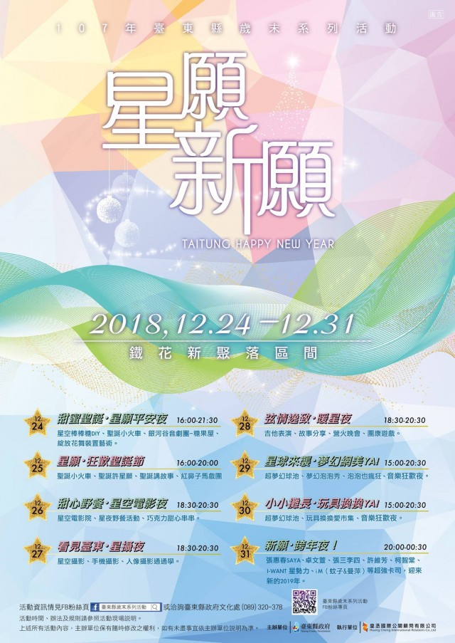 00-2019台東跨年.jpg
