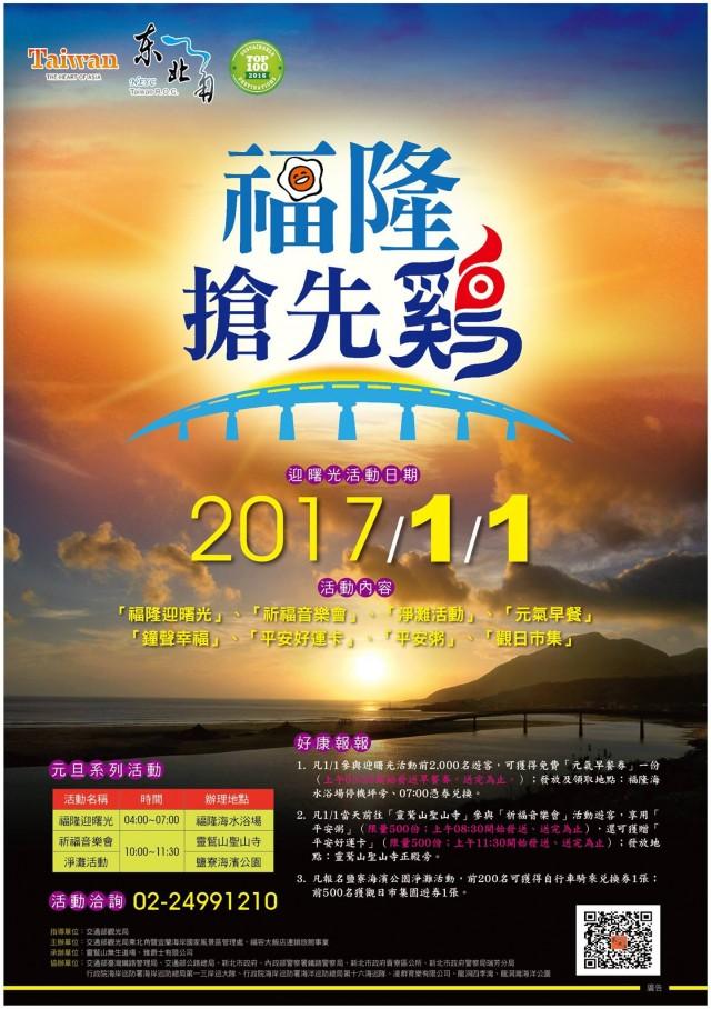 00-2017福隆海水浴場迎曙光.jpg