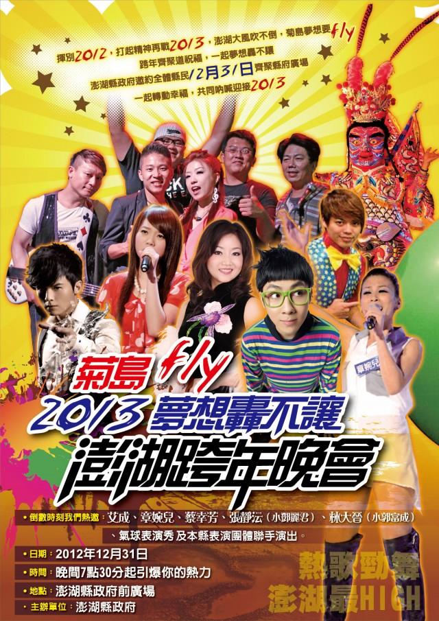 2013澎湖跨年.jpg