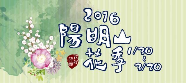 2016陽明山花季.jpg