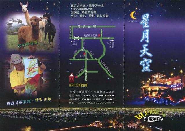 星月天空看動物dm1.jpg