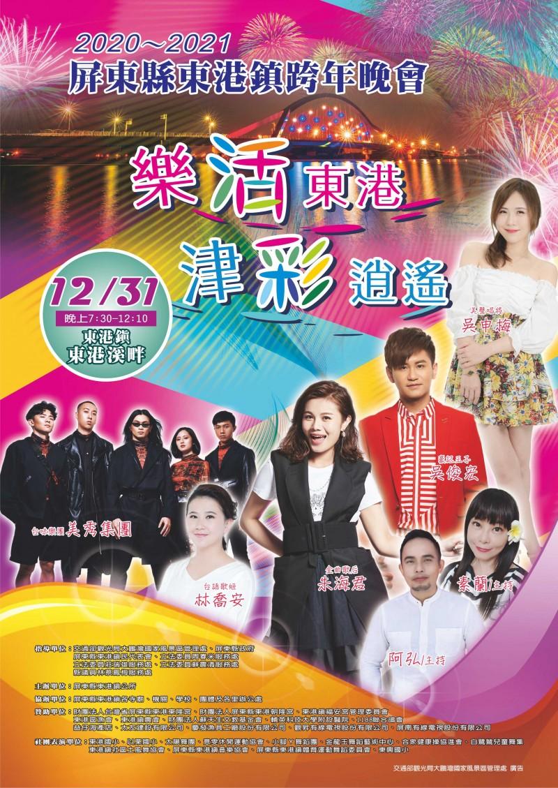 00-2021東港.jpg