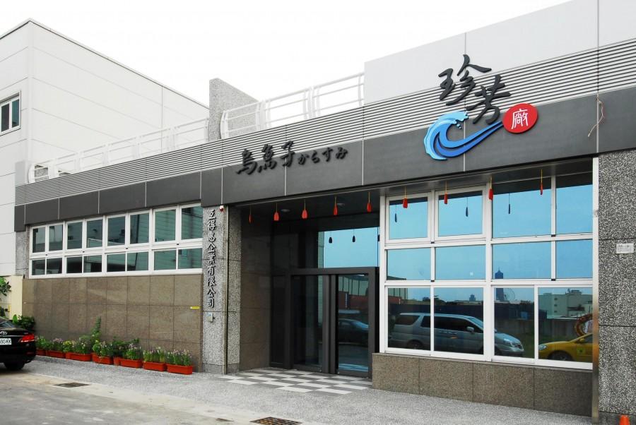 珍芳烏魚子觀光工廠