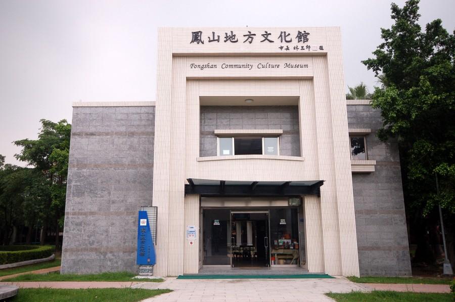 鳳山地方文化館