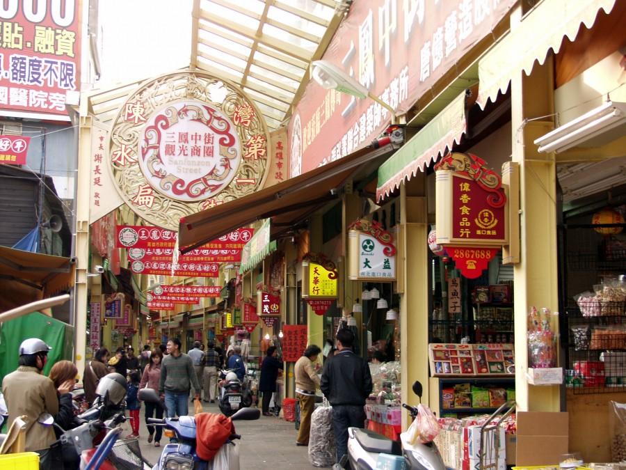 南北雜貨街(三鳳中街)