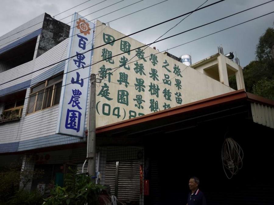 楊桃體驗教育農園(一)