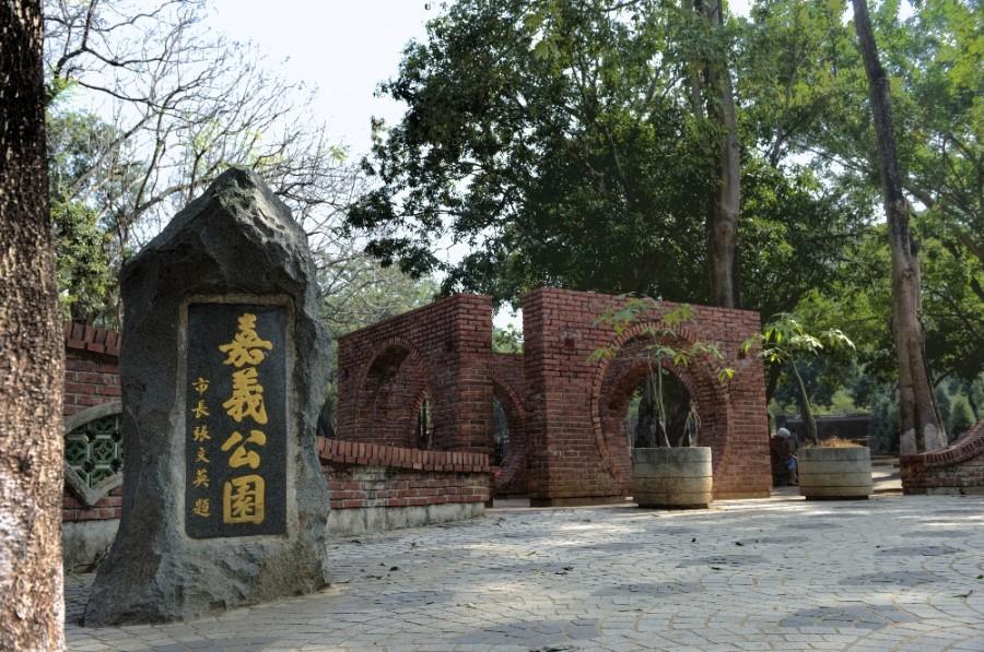 嘉義公園門口