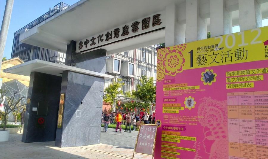 台中文化創意產業園區門口
