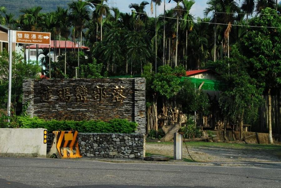 達瑪巒旅遊服務中心