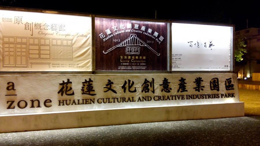 花蓮文化創意產業園區 144廣場