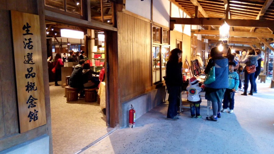 花蓮文化創意產業園區 第6棟當代生活選品概念商店&第7棟原創工藝展售畫廊